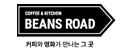 BEANS ROAD